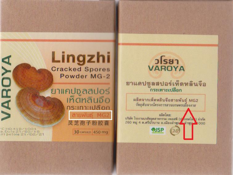 สปอร์เห็ดหลินจือ วโรยา กะเทาะเปลือก mg2